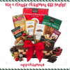 Win GourmetGiftBasket for Christmas